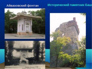 Айвазовский фонтан Исторический памятник Башня Святого Константина