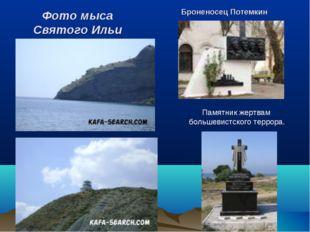 Фото мыса Святого Ильи Броненосец Потемкин Памятник жертвам большевистского т