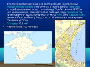 Феодосия расположена на юго-востоке Крыма на побережье Феодосийского залива и