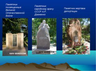 Памятник народному врачу СССР А.Р. Довженко Памятник жертвам депортации Памят