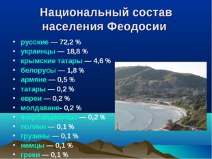 Национальный состав населения Феодосии русские— 72,2% украинцы— 18,8% кры