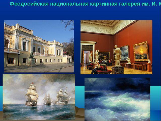 Феодосийская национальная картинная галерея им. И. К. Айвазовского