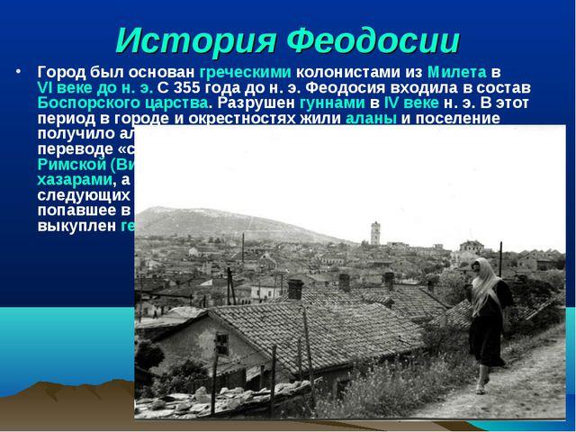История Феодосии Город был основан греческими колонистами из Милета в VI веке...