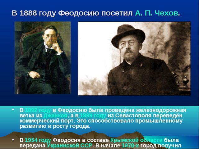 В 1888 году Феодосию посетил А. П. Чехов. В 1892 году в Феодосию была провед...