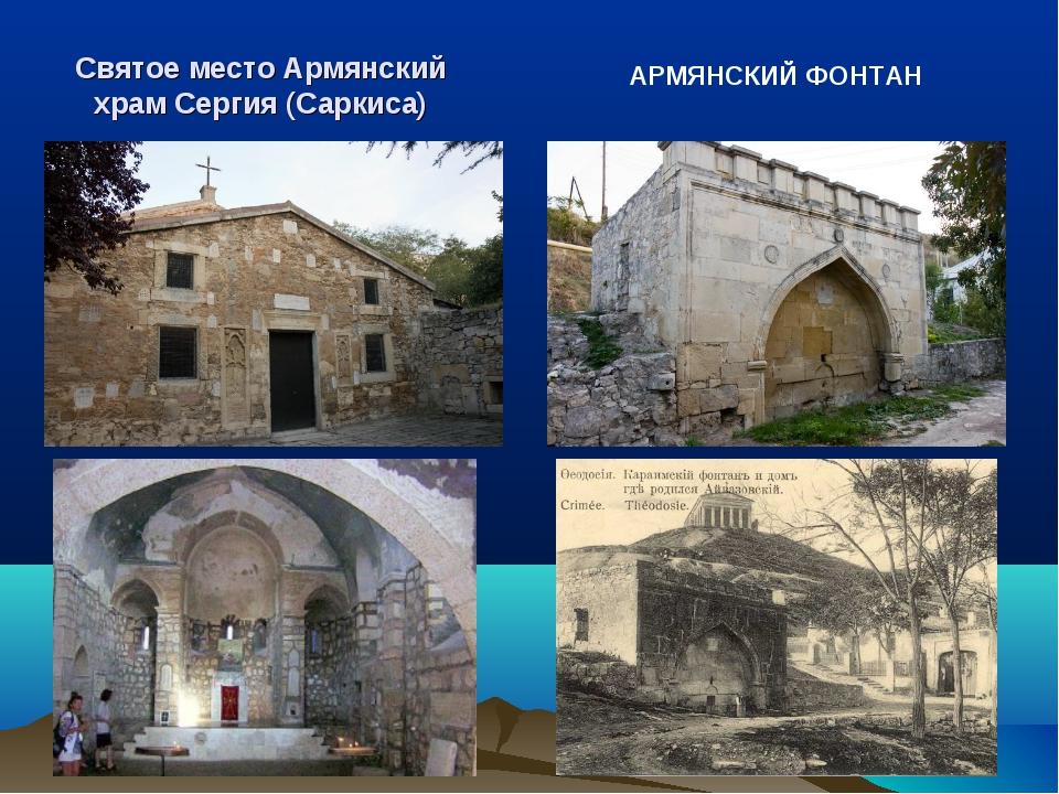 Святое место Армянский храм Сергия (Саркиса) АРМЯНСКИЙ ФОНТАН