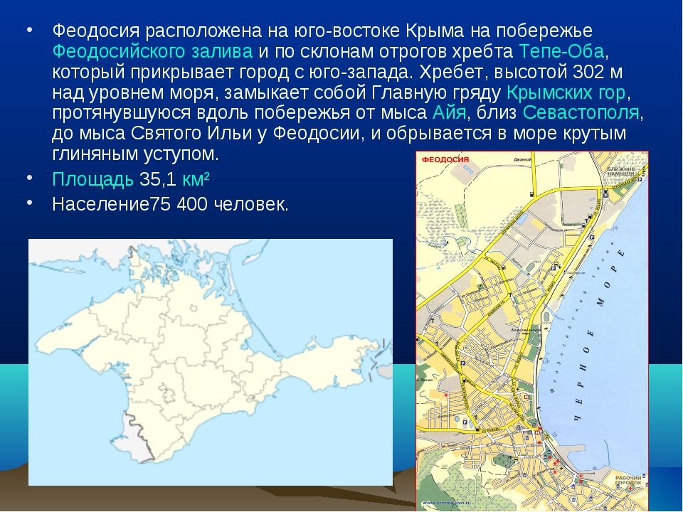 Феодосия расположена на юго-востоке Крыма на побережье Феодосийского залива и...