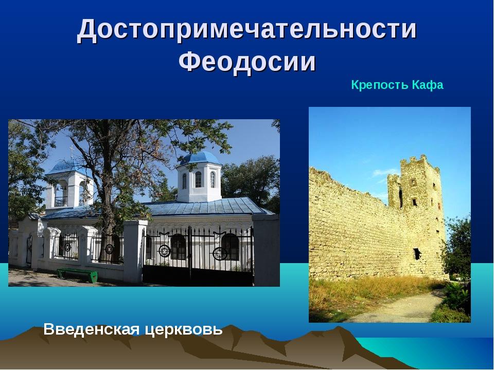 Достопримечательности Феодосии Введенская церквовь Крепость Кафа