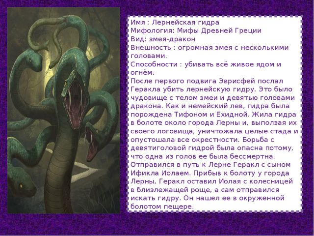 Имя : Лернейская гидра Мифология: Мифы Древней Греции Вид: змея-дракон Внешно...