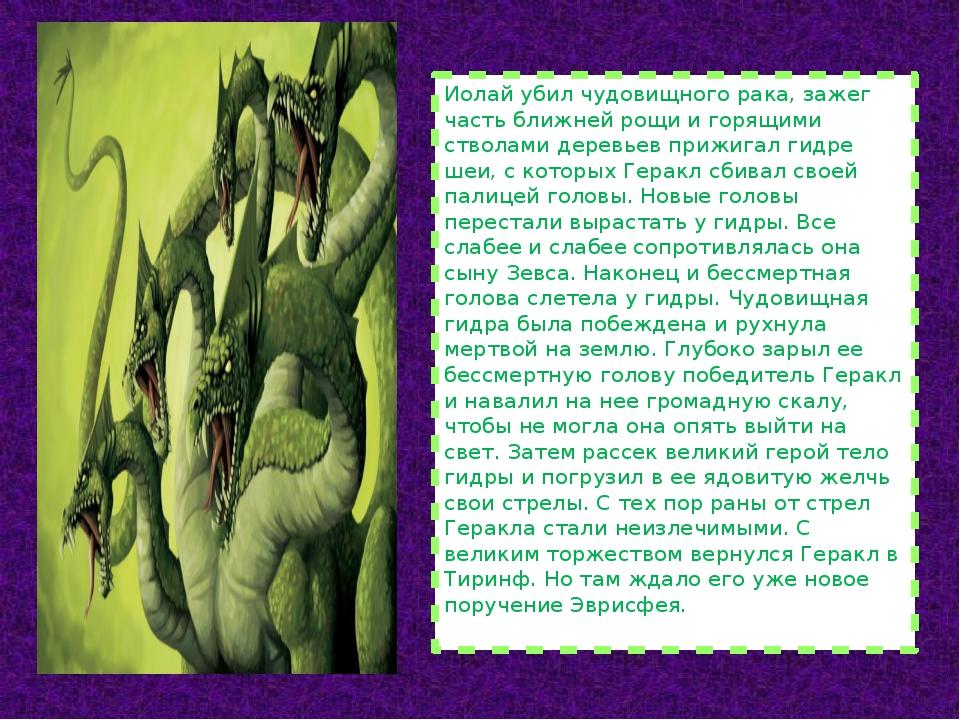 Иолай убил чудовищного рака, зажег часть ближней рощи и горящими стволами дер...
