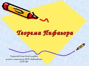 Теорема Пифагора Чепрасова Елена Владимировна учитель математики МОУ «Бабяков