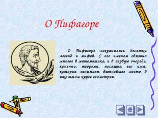 О Пифагоре О Пифагоре сохранились десятки легенд и мифов. С его именем связ