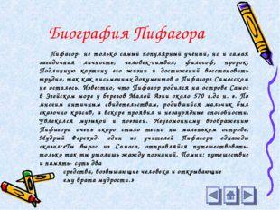 Биография Пифагора Пифагор- не только самый популярный учёный, но и самая заг