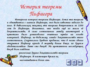 История теоремы Пифагора Интересна история теоремы Пифагора. Хотя эта теорема