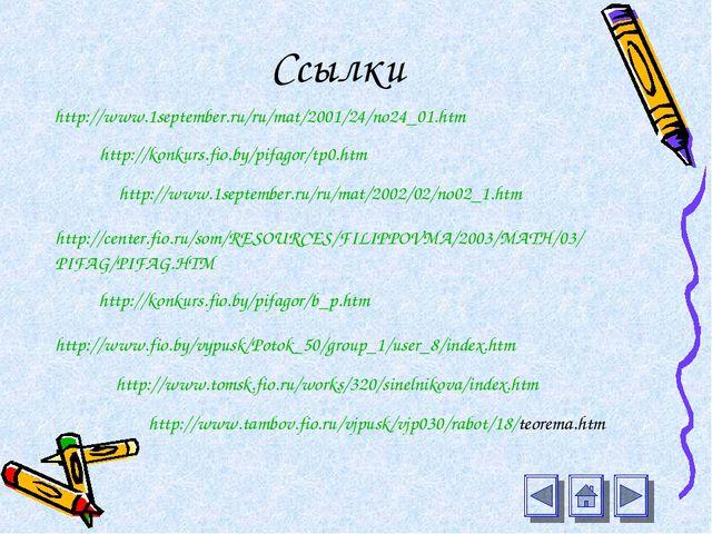 Ссылки http://www.1september.ru/ru/mat/2001/24/no24_01.htm http://konkurs.fio...