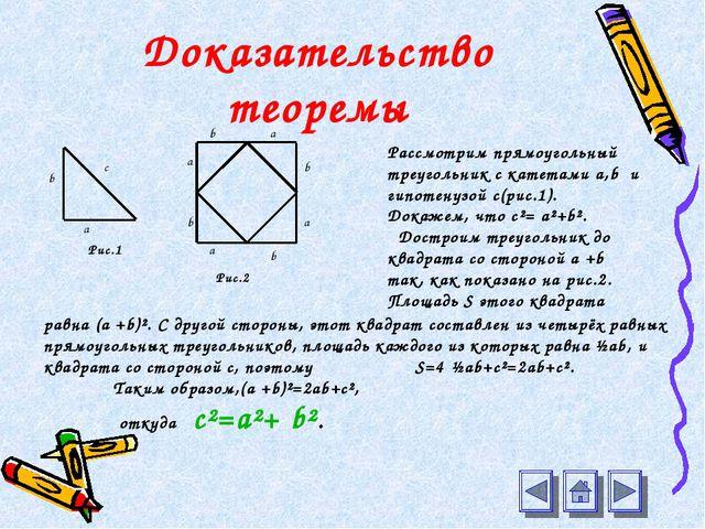 Доказательство теоремы Рассмотрим прямоугольный треугольник с катетами а,b и...