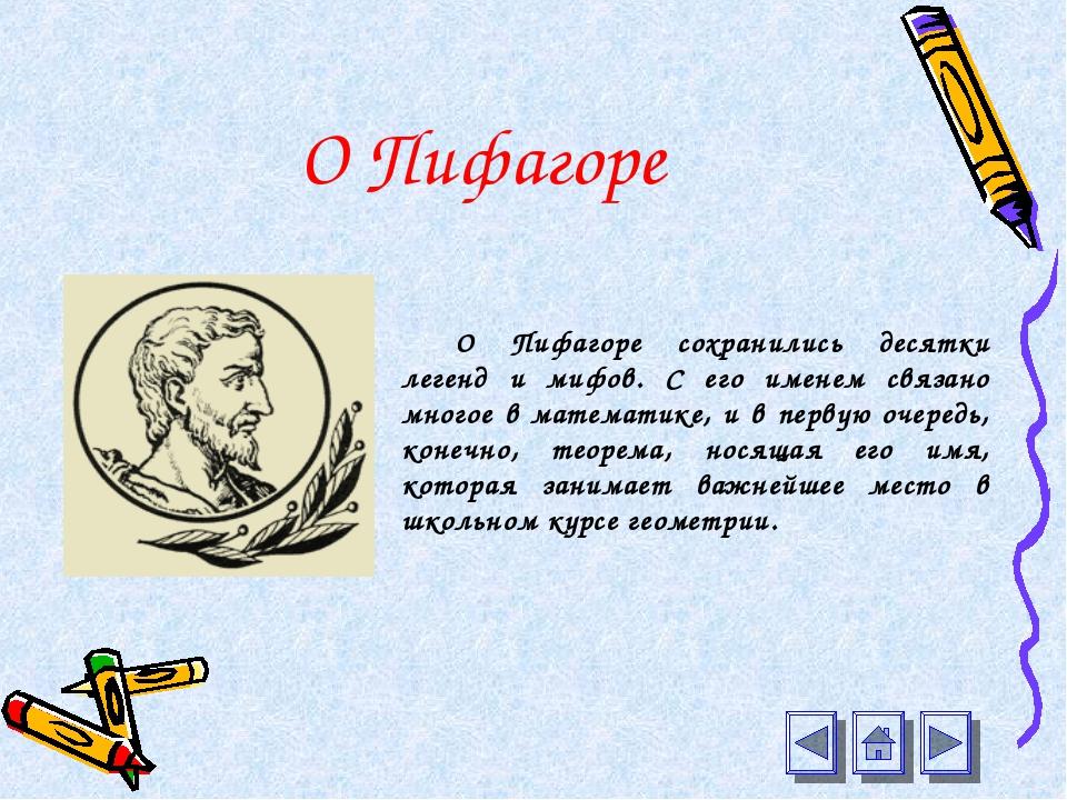 О Пифагоре О Пифагоре сохранились десятки легенд и мифов. С его именем связ...