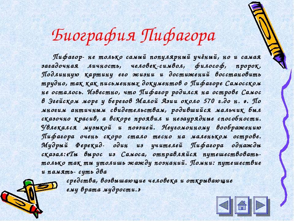 Биография Пифагора Пифагор- не только самый популярный учёный, но и самая заг...