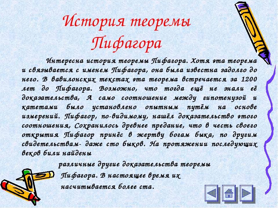 История теоремы Пифагора Интересна история теоремы Пифагора. Хотя эта теорема...