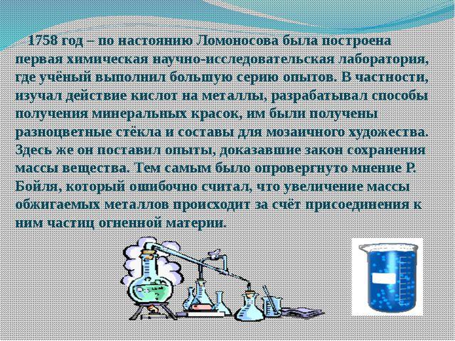 1758 год – по настоянию Ломоносова была построена первая химическая научно-и...