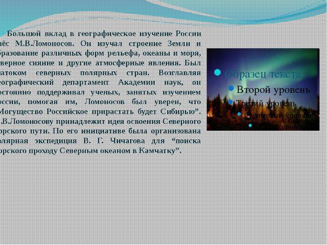 Большой вклад в географическое изучение России внёс М.В.Ломоносов. Он изучал...
