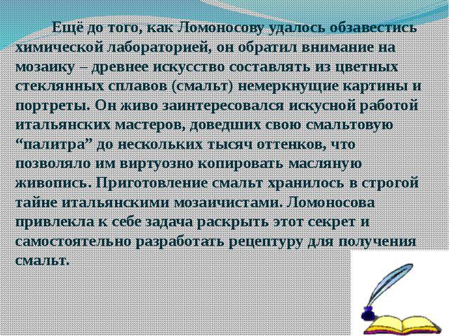 Ещё до того, как Ломоносову удалось обзавестись химической лабораторией, он...