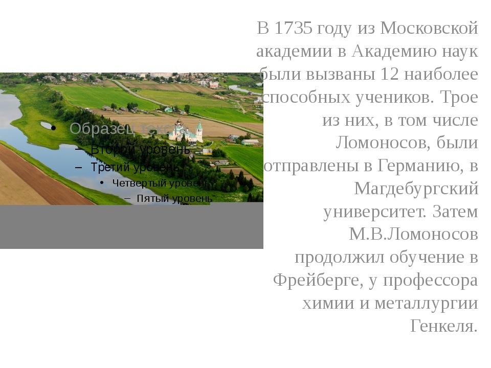 В 1735 году из Московской академии в Академию наук были вызваны 12 наиболее с...