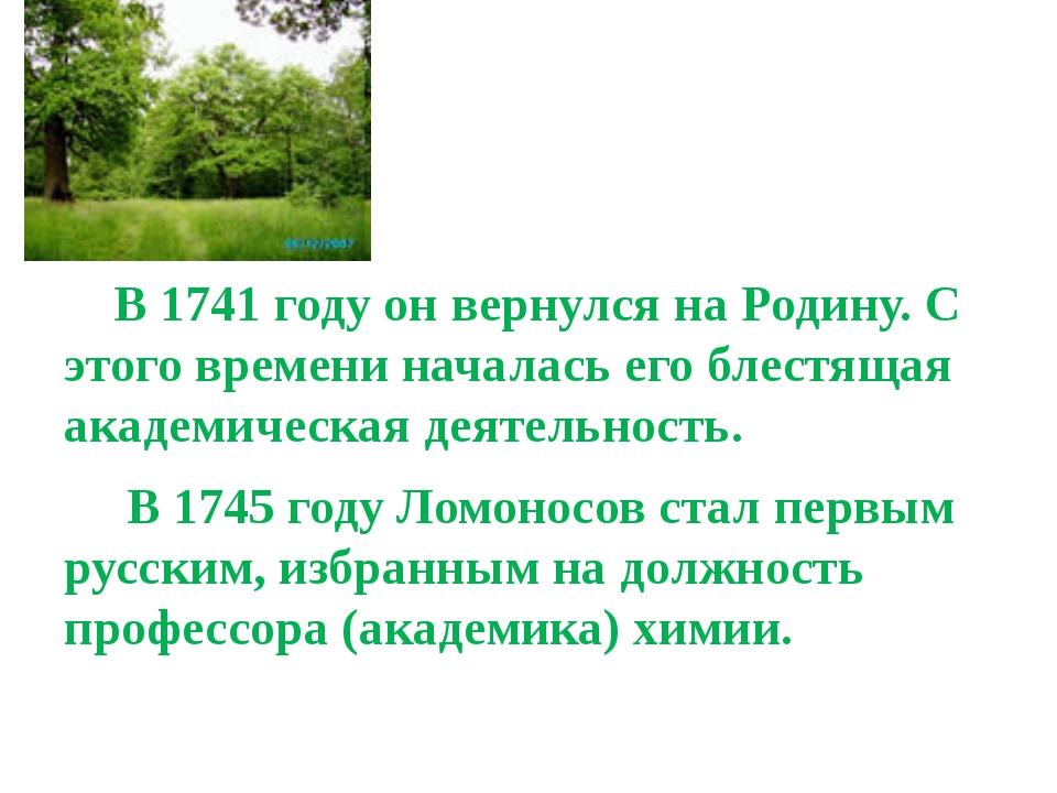 В 1741 году он вернулся на Родину. С этого времени началась его блестящая ак...