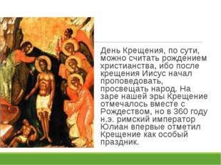 День Крещения, по сути, можно считать рождением христианства, ибо после креще