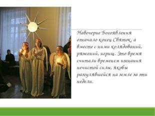 Навечерие Богоявления означало конец Святок, а вместе с ними колядований, ряж