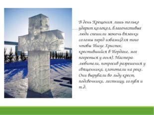 В день Крещения лишь только ударит колокол, благочестивые люди спешили зажечь
