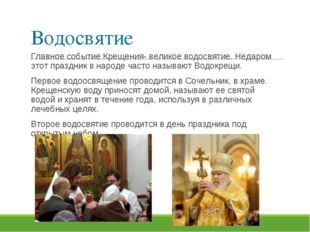 Водосвятие Главное событие Крещения- великое водосвятие. Недаром этот праздни