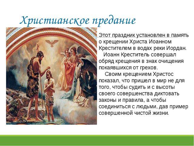 Христианское предание Этот праздник установлен в память о крещении Христа Иоа...