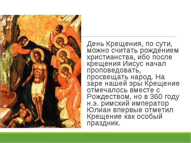 День Крещения, по сути, можно считать рождением христианства, ибо после креще...