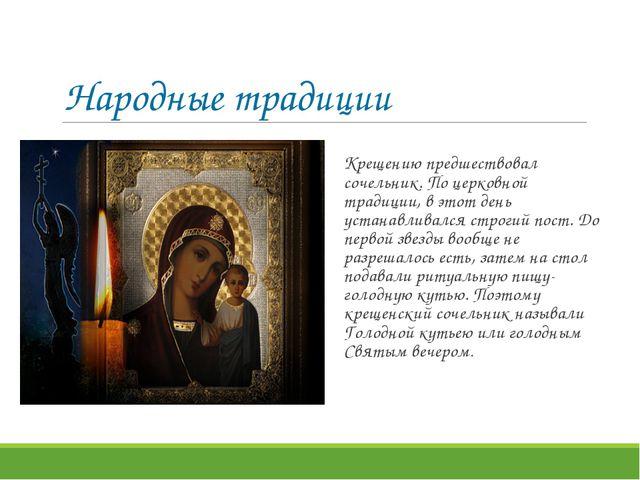 Народные традиции Крещению предшествовал сочельник. По церковной традиции, в...