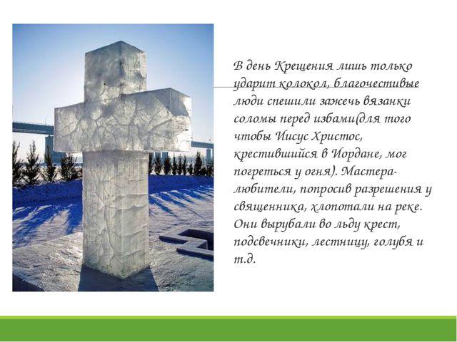 В день Крещения лишь только ударит колокол, благочестивые люди спешили зажечь...