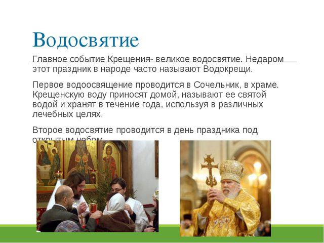 Водосвятие Главное событие Крещения- великое водосвятие. Недаром этот праздни...