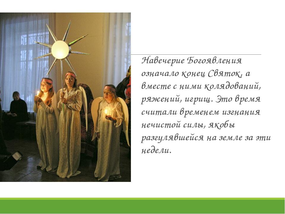 Навечерие Богоявления означало конец Святок, а вместе с ними колядований, ряж...