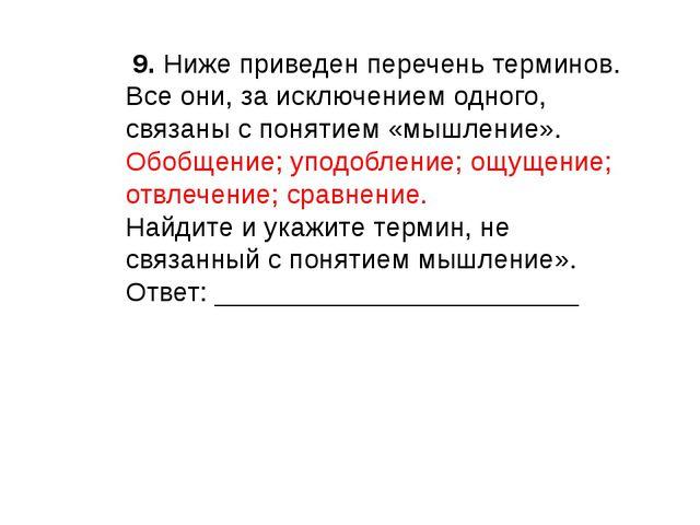 9. Ниже приведен перечень терминов. Все они, за исключением одного, связаны...