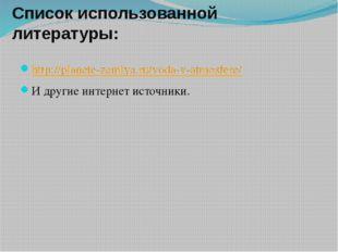 Список использованной литературы: http://planete-zemlya.ru/voda-v-atmosfere/