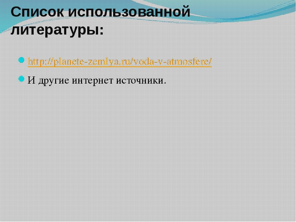 Список использованной литературы: http://planete-zemlya.ru/voda-v-atmosfere/...
