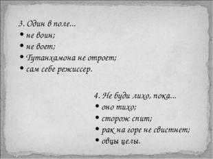 3. Один в поле... • не воин; • не воет; • Тутанхамона не отроет; • сам себе р