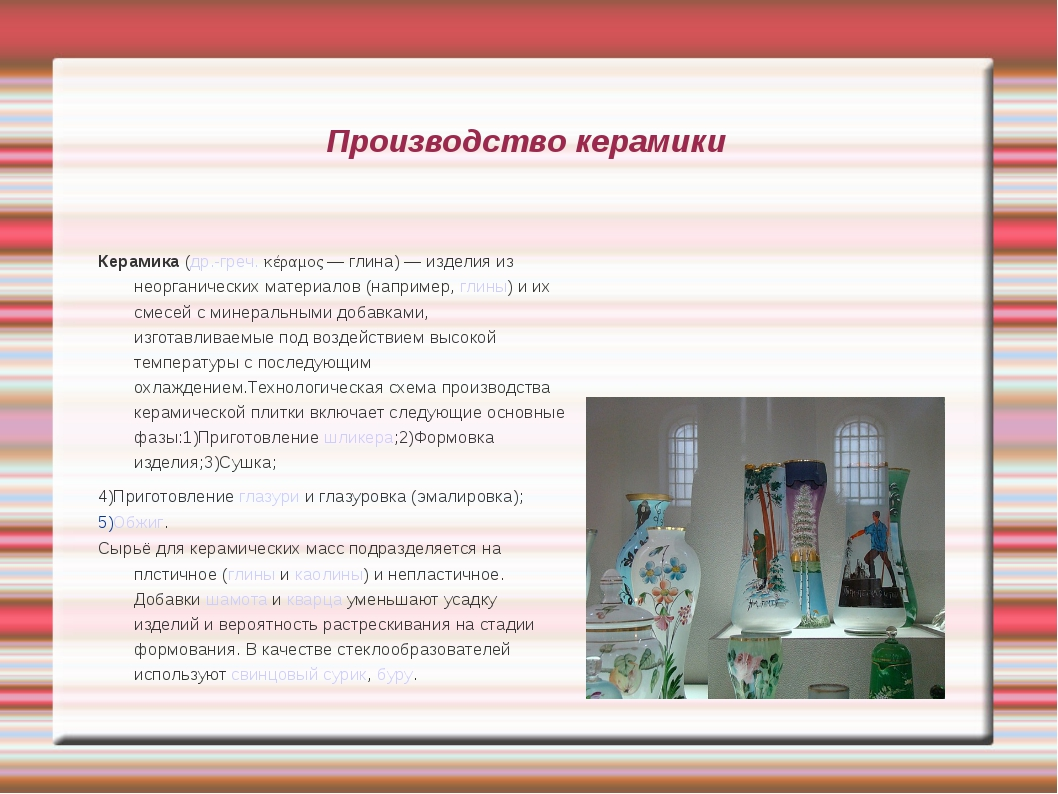 Производство керамики Керамика (др.-греч. κέραμος— глина)— изделия из неорг...