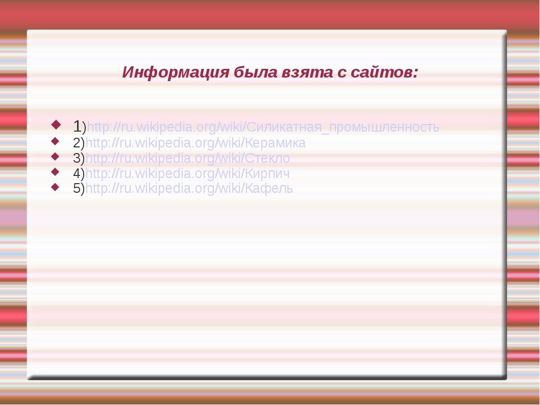 Информация была взята с сайтов: 1)http://ru.wikipedia.org/wiki/Силикатная_про...