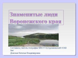 Составила учитель географии МКОУ Бутурлиновской ООШ №4 Донская Наталья Владим