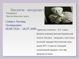 Орнитолог и писатель – Л.Л. Семаго. Является почетным жителем Воронежской об