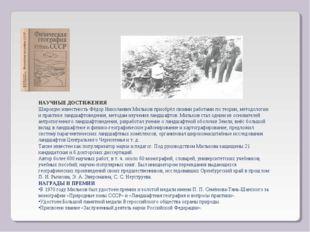 НАУЧНЫЕ ДОСТИЖЕНИЯ Широкую известность Фёдор Николаевич Мильков приобрёл свои