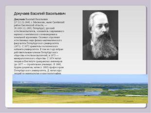 Докучаев Василий Васильевич Докучаев Василий Васильевич [17.2(1.3).1846, с. М