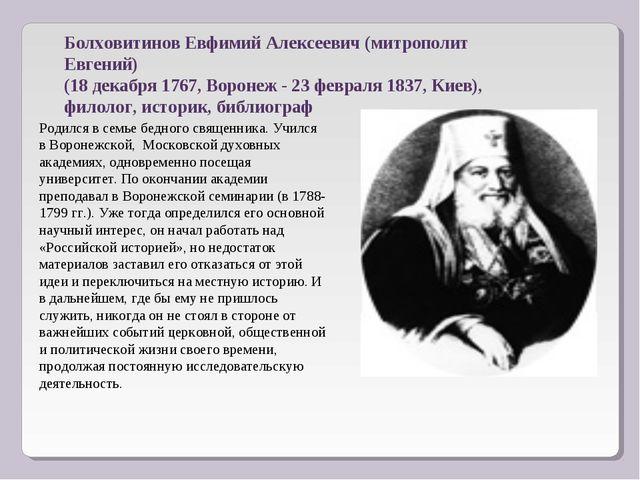 БолховитиновЕвфимий Алексеевич(митрополит Евгений) (18 декабря 1767, Вороне...