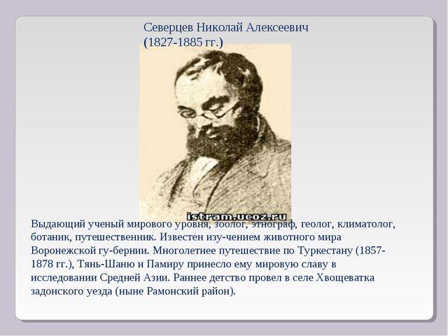 Северцев Николай Алексеевич (1827-1885 гг.) Выдающий ученый мирового уровня,...