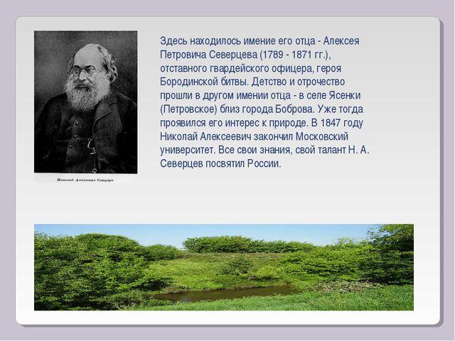 Здесь находилось имение его отца - Алексея Петровича Северцева (1789 - 1871 г...